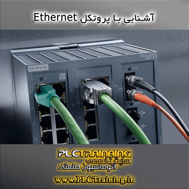 آشنایی با پروتکل اترنت