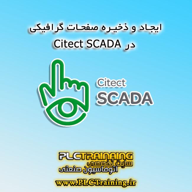 ایجاد صفحات گرافیکی CITECT SCADA