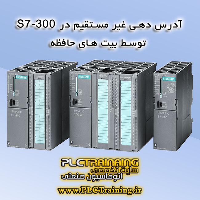 فیلم آموزش plc s7 300