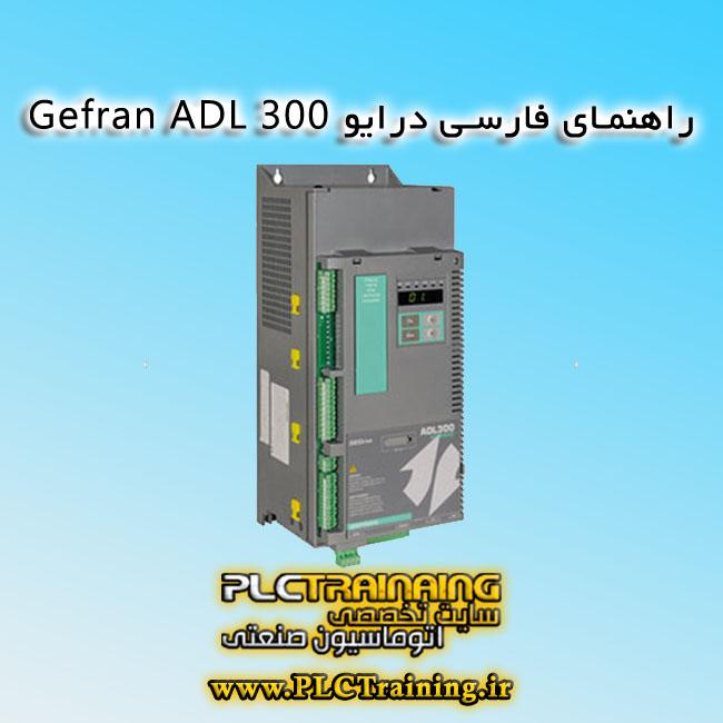 راهنمای فارسی درایو Gefran ADL 300