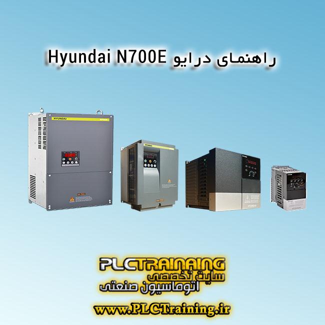 راهنمای درایو Hyundai N700E