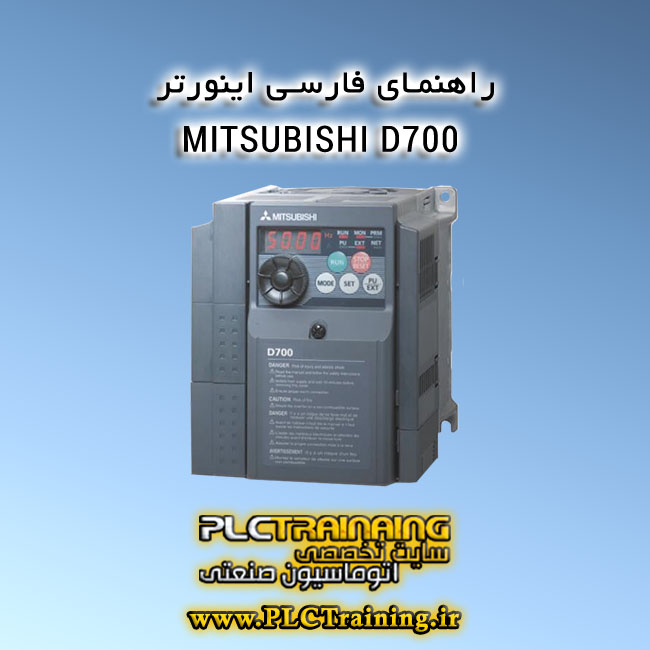 اینورتر MITSUBISHI D700