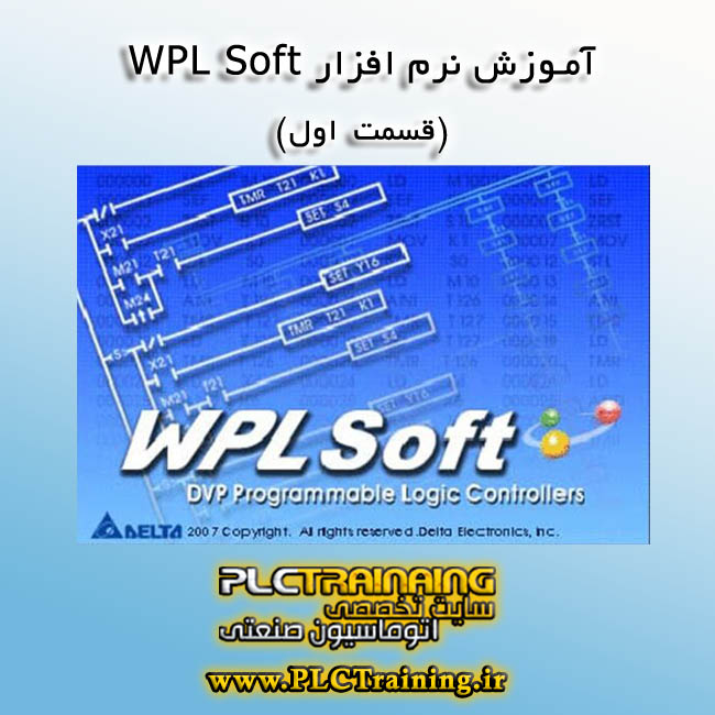آموزش برنامه WPLSoft