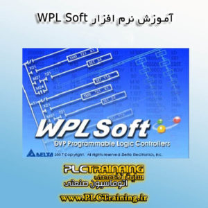 دوره نرم افزار WPL Soft