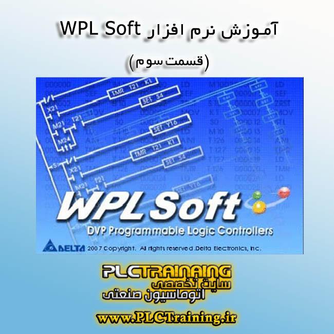 آموزش نرم افزار WPL Soft