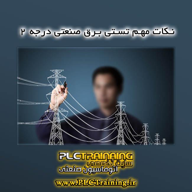 جزوه برق صنعتی درجه دو