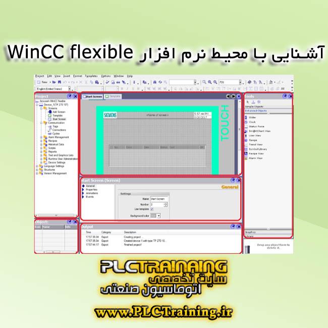 محیط نرم افزار WinCC flexible