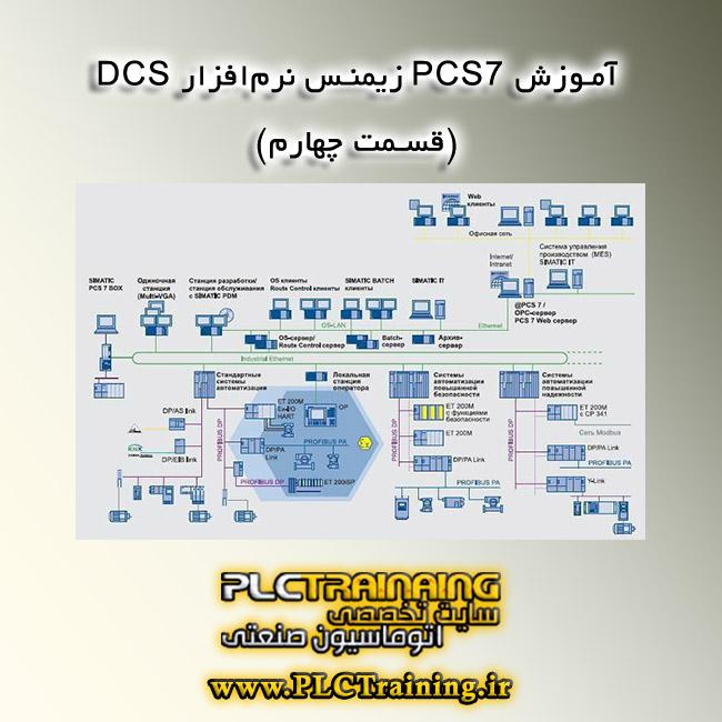 آموزش PCS7 زیمنس نرمافزار DCS