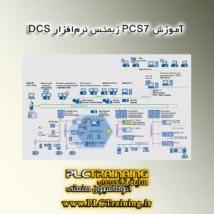 دوره PCS7 زیمنس نرمافزار DCS