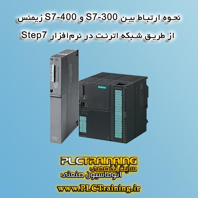 ارتباط بین S7-300 و S7-400
