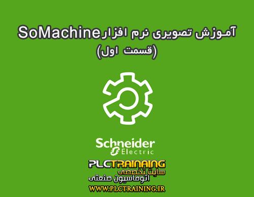 آموزش نرمافزار Somachine
