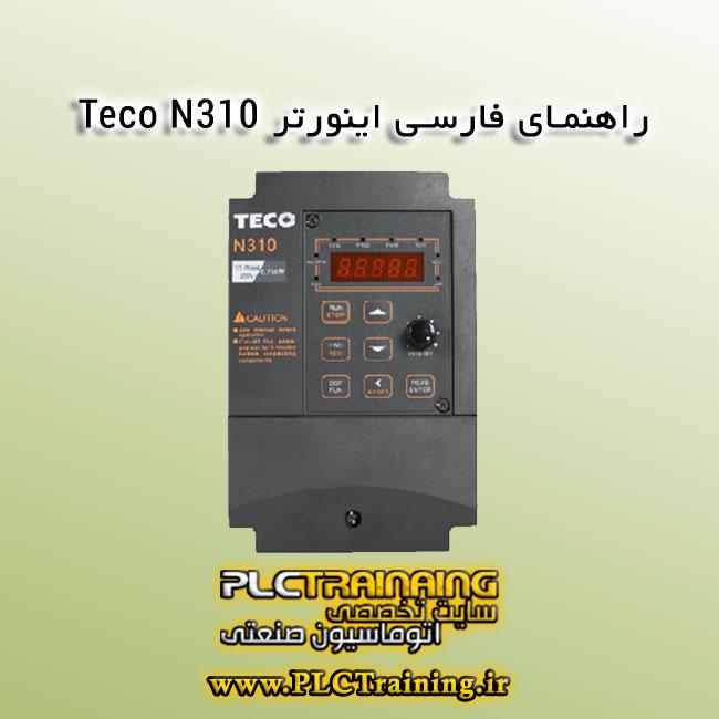 راهنمای فارسی اینورتر Teco N310