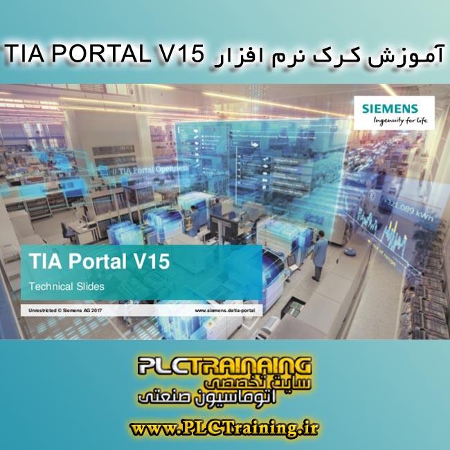 آموزش کرک نرم افزار TIA PORTAL V15 - آموزش برق و اتوماسیون صنعتی