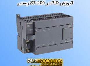 آموزش PID در S7-200 زیمنس
