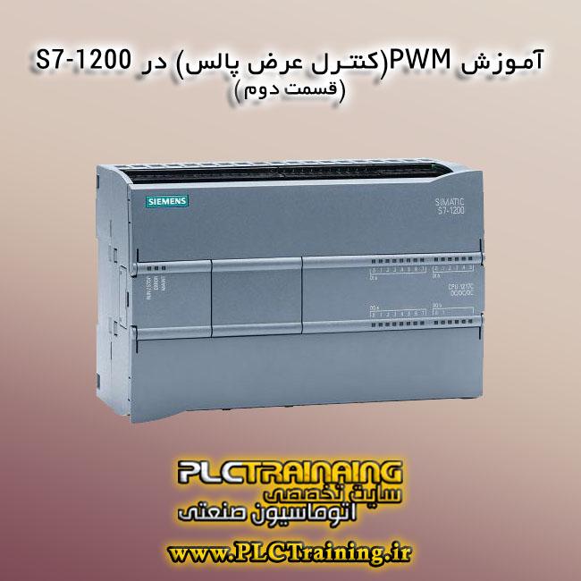 آموزش PWM(کنترل عرض پالس) در S7-1200 زیمنس نرمافزار TIA PORTAL