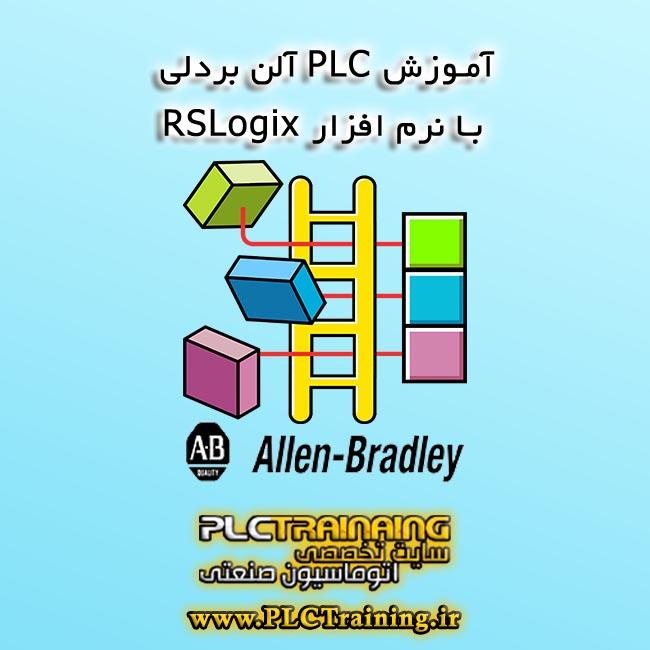 آموزش PLC آلن بردلی آمریکا با نرم افزار RSLogix