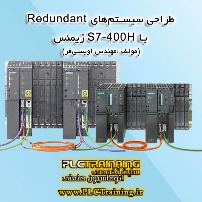 طراحی سیستمهای Redundant با S7-400H زیمنس