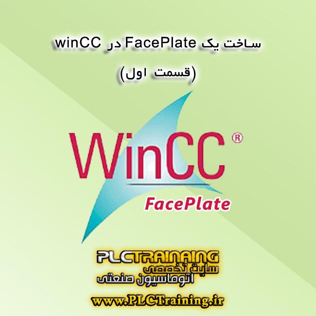 ساخت یک Faceplate در winCC