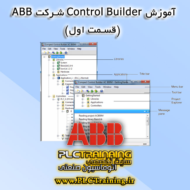 آموزش Control Builder شرکت ABB