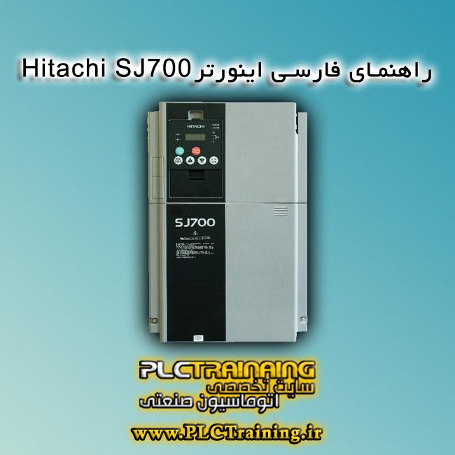 منوال فارسی Hitachi SJ700