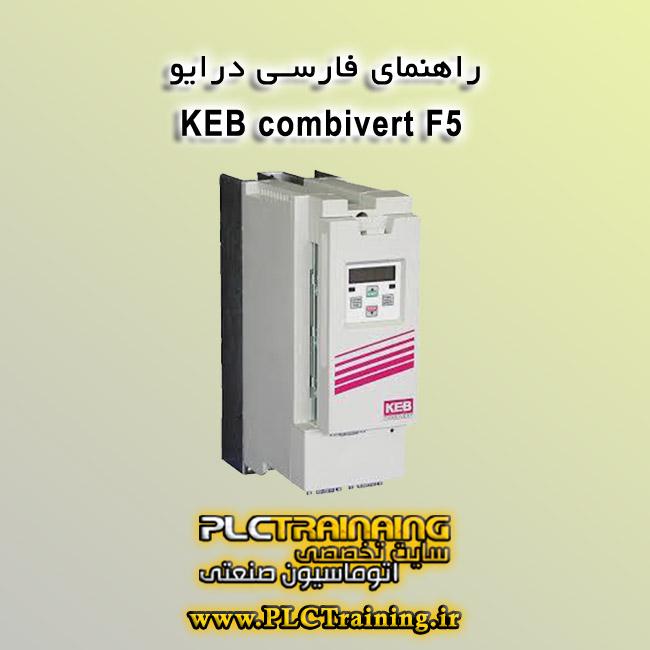 راهنمای فارسی درایو KEB combivert F5
