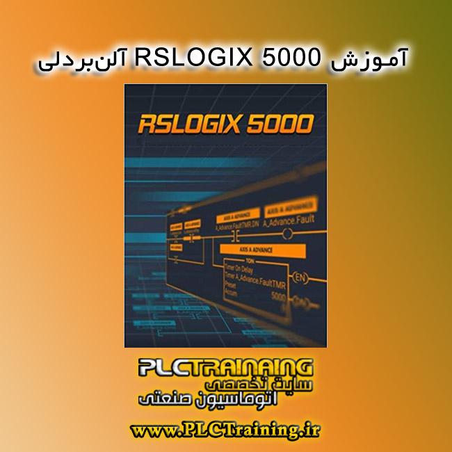 آموزش RS LOGIX 5000 آلنبردلی