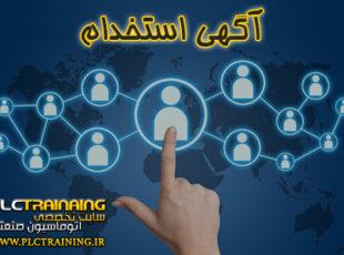 آگهی استخدام اتوماسیون صنعتی