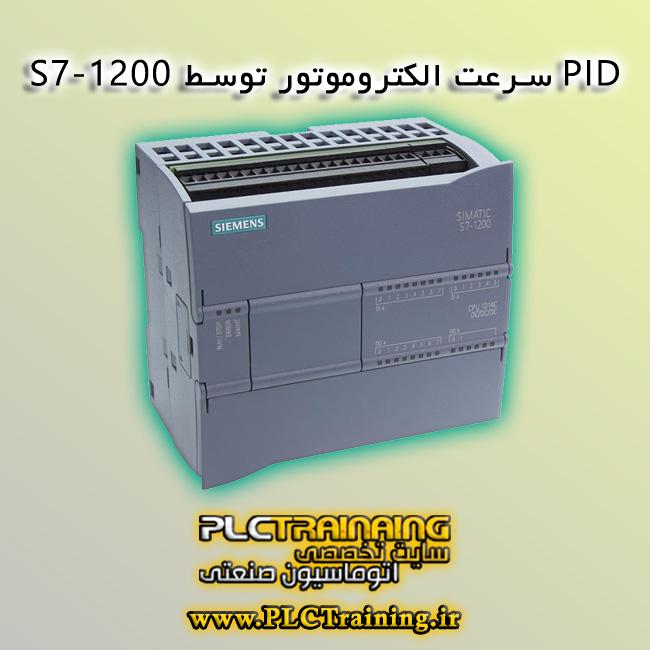 PID سرعت الکتروموتور توسط s7-1200