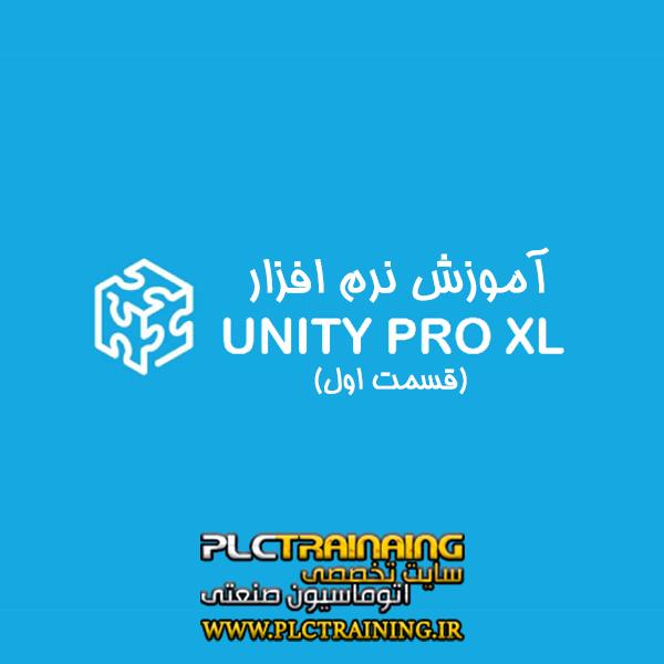 آموزش نرم افزار Unity Pro XL