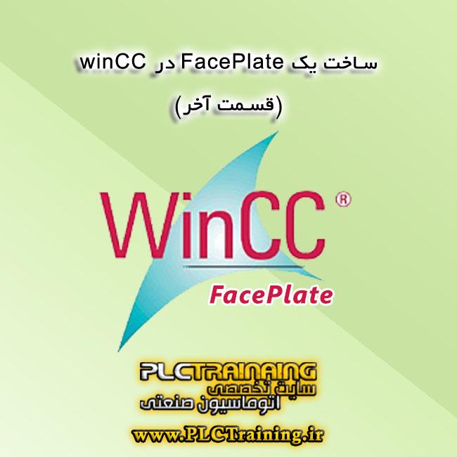 ساخت یک Face plate در winCC
