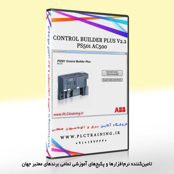 نرمافزار Control Builder Plus
