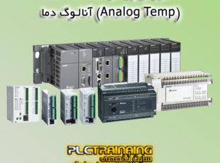 آموزش پیشرفته PLC دلتا