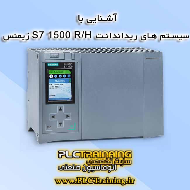 سیستم های ریداندانت S7 1500 R/H زیمنس