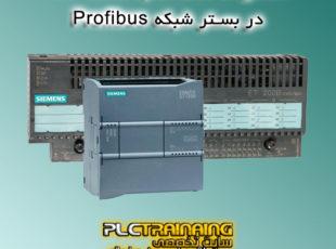 اتصال et200 b به s7-1200 از طریق شبکه پروفیباس