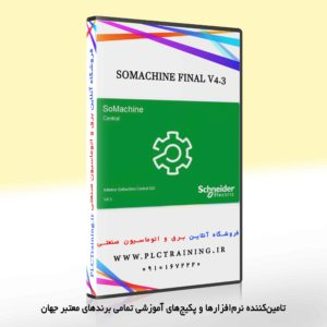 نرم افزار Somachine Final v4.3