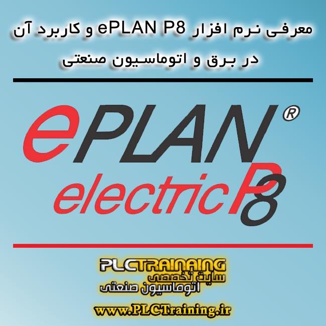 eplan p8 چیست؟