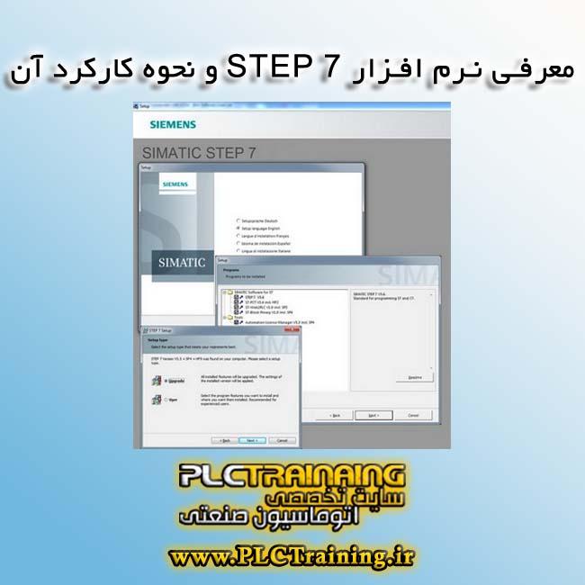 معرفی نرم افزار Step 7