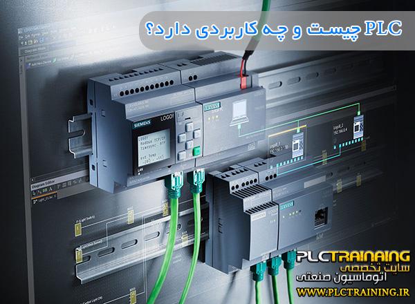 پی ال سی (plc) چیست