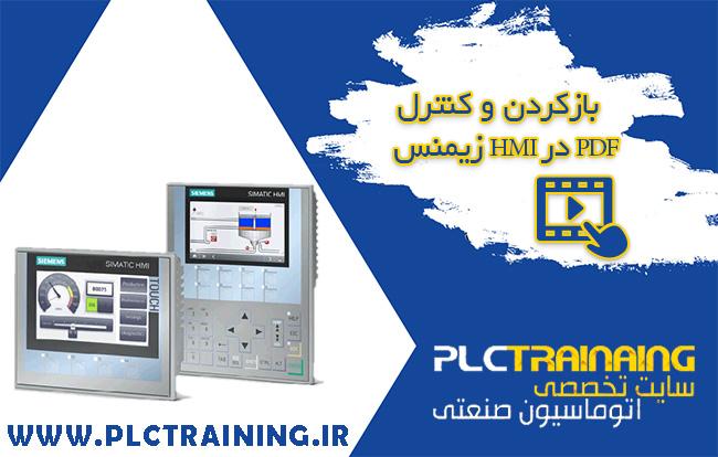 کنترل PDF در HMI زیمنس