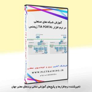 آموزش شبکه های صنعتی در نرم افزار TIA PORTAL زیمنس