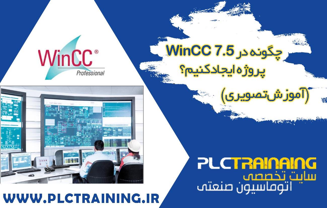 چگونه در WinCC 7.5 پروژه ایجاد کنیم؟