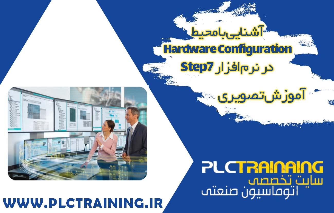 آموزش HW Configuration در Step7