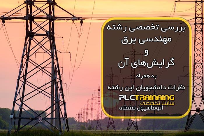 بررسی رشته مهندسی برق